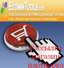 5039223_ecommtools_1 (210x222, 85Kb)