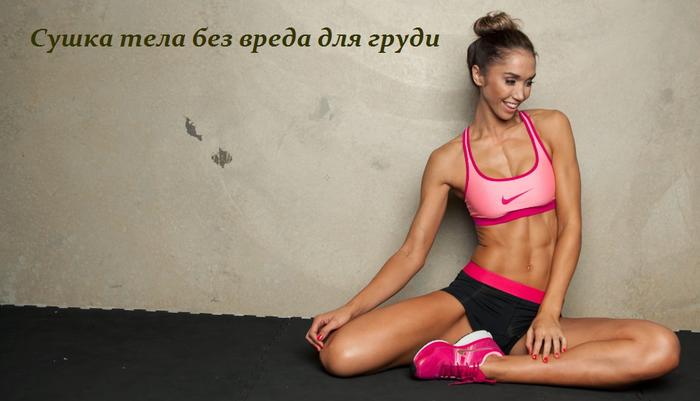 2749438_Syshka_tela_bez_vreda_dlya_grydi (700x401, 339Kb)