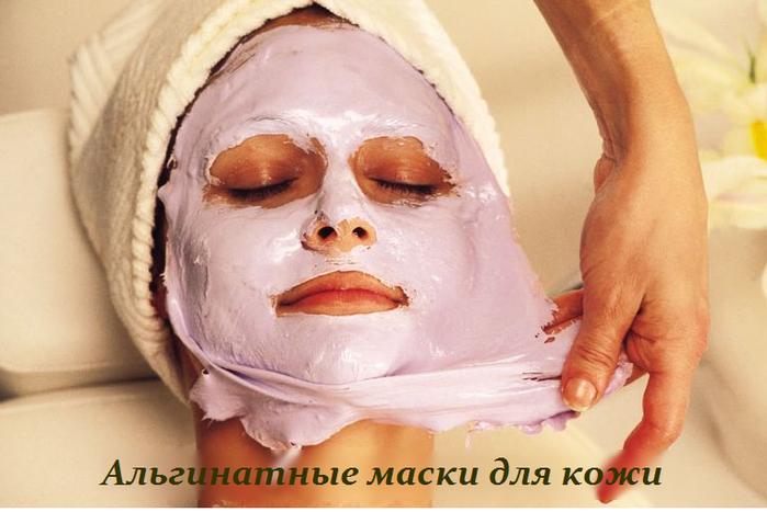 2749438_Alginatnie_maski_dlya_koji (700x467, 405Kb)