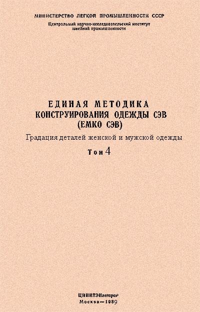 4870325_emkosev41989 (400x623, 82Kb)