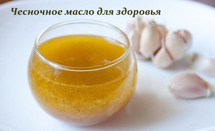 2749438_Chesnochnoe_maslo_dlya_zdorovya (700x429, 276Kb)
