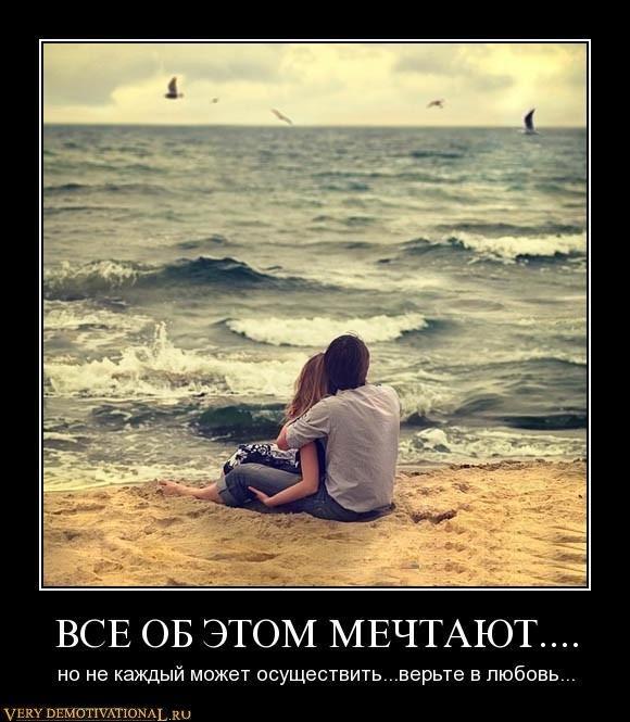 1389456082_demotivatori_lyubov-145 (580x665, 75Kb)