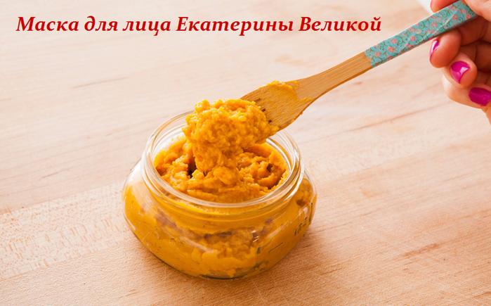 2749438_Maska_dlya_lica_Ekaterini_Velikoi (700x435, 444Kb)
