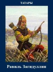5107871_Ravil_Zagidyllin_Tatari (185x251, 46Kb)