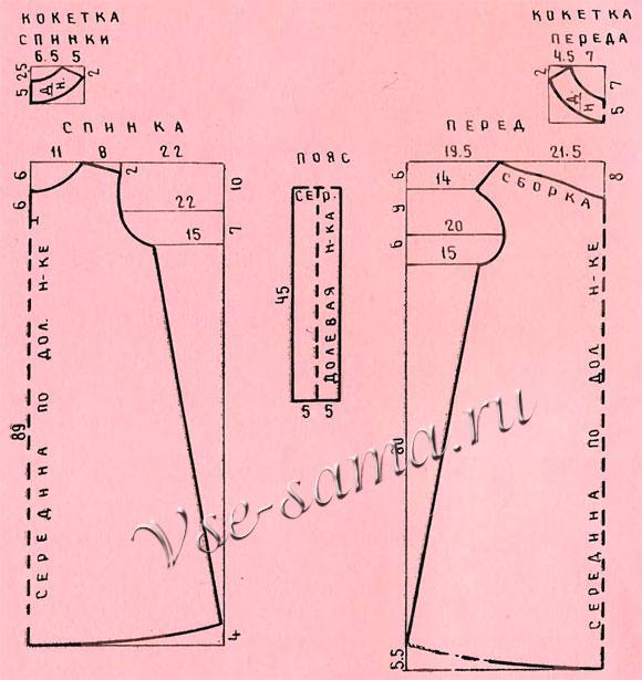 Платье трапеция своими руками без вытачек 46