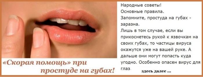 Чем быстро можно вылечить простуду на губах