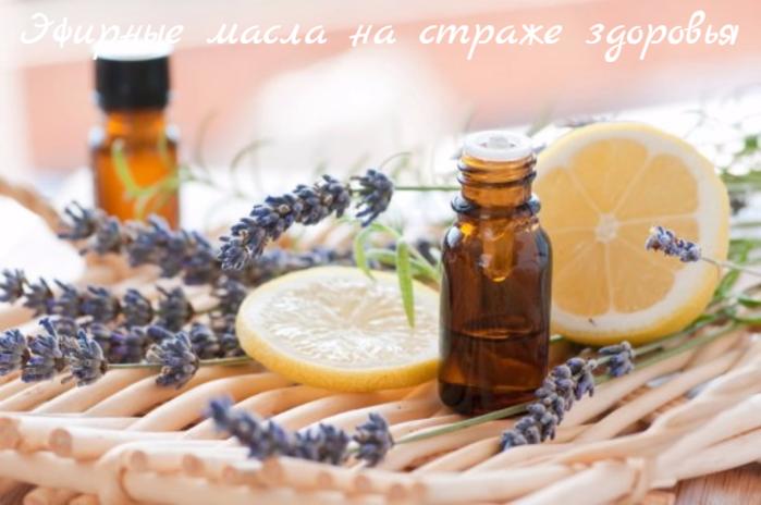 "alt=""Эфирные масла на страже здоровья""/2835299_Efirnie_masla_na_straje_zdorovya (700x464, 435Kb)"