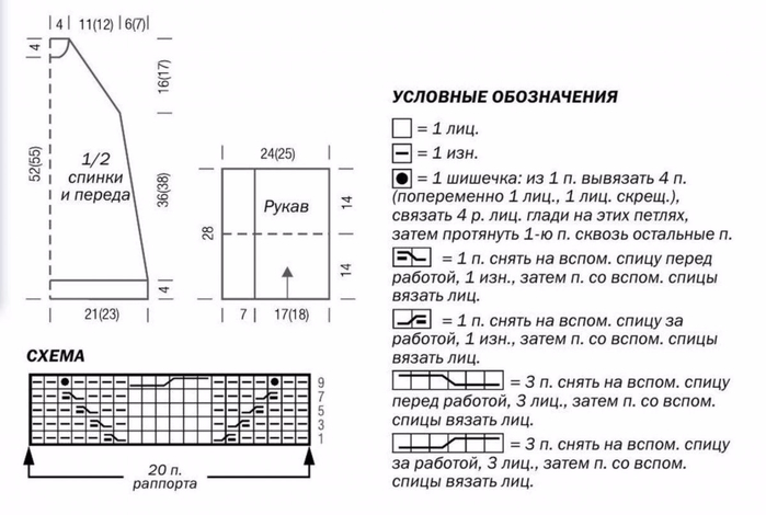 relefnoe-plate-kosami-dlya-podrostka-scheme-dlya-detey-detskie-platya-sarafany (700x470, 176Kb)