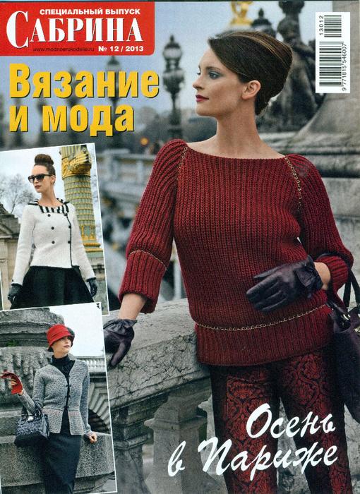 sabrina-jurnal-po-vyazaniyu-spetsvypusk-jilety-39948-large (510x700, 595Kb)