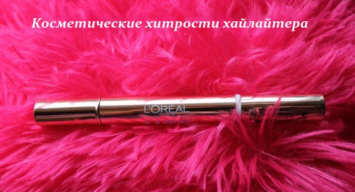 2749438_Kosmeticheskie_hitrosti_hailaitera (700x379, 420Kb)