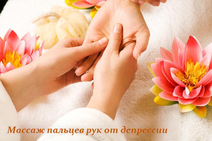 2749438_Massaj_palcev_ryk_ot_depressii (700x465, 446Kb)