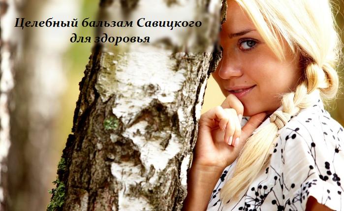 2749438_celebnii_balzam_Savickogo_dlya_zdorovya (700x429, 496Kb)