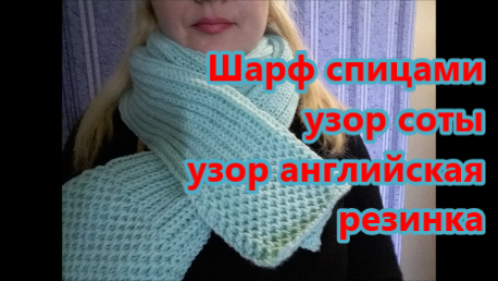 шарф спицами узор соты (458x258, 153Kb)