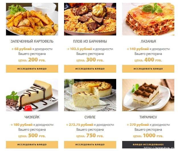 RGAME - Стань владельцем виртуального ресторана!/3324669_2 (625x528, 217Kb)