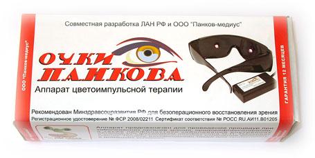 очки профессора Панкова, куупить очки панкова, как улучшить зрение дома, что помогает при близорукости, /4682845_ochkipanokva27145large (455x229, 51Kb)
