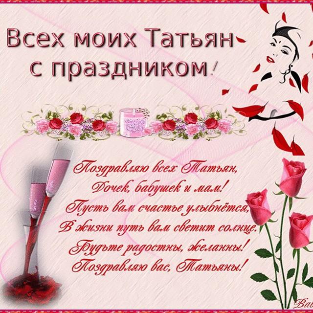 Поздравления татьяны в татьянин день смс