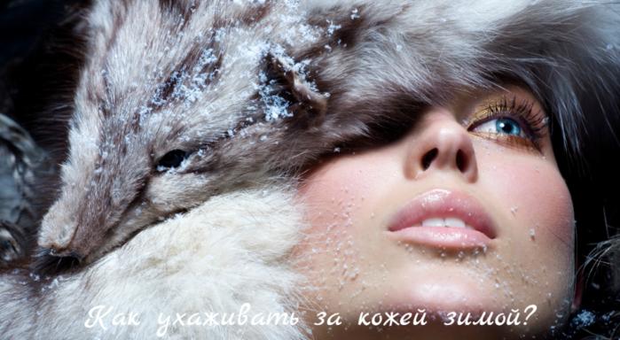 """alt=""""Как ухаживать за кожей зимой?""""/2835299_ (700x384, 509Kb)"""