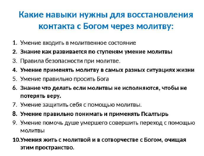 молитва/3925311_o_molitvah_3 (690x526, 121Kb)