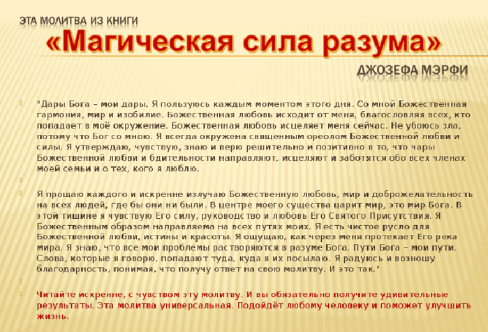 молитва/3925311_yniversalnaya_molitva (700x475, 492Kb)