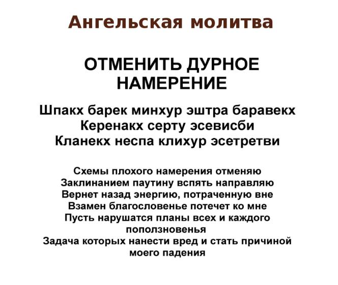 3925311_molitva_namereniya (664x560, 114Kb)
