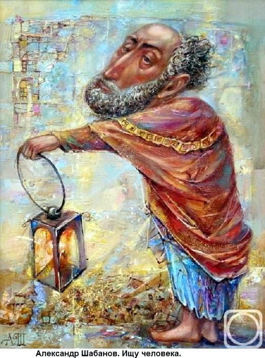 А.Шабанов - Ищу человека (519x700, 161Kb)