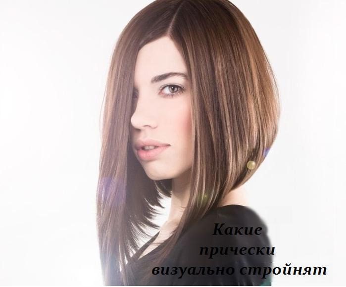 2749438_Kakie_pricheski_vizyalno_stroinyat (700x580, 287Kb)