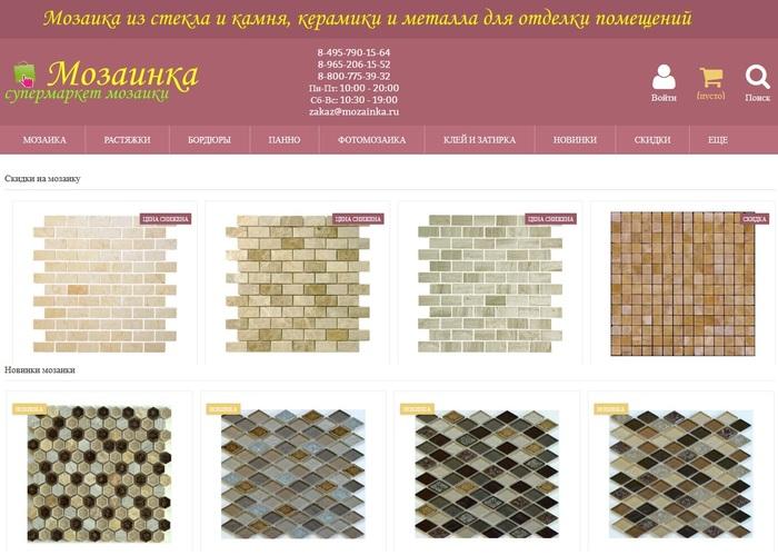 магазин мозаики, супермаркет мозаики, купить красивую мозаику. купить мозаику для ванной недорого, интерьер ванной с мозаикой,/4682845_dlolod (700x499, 113Kb)