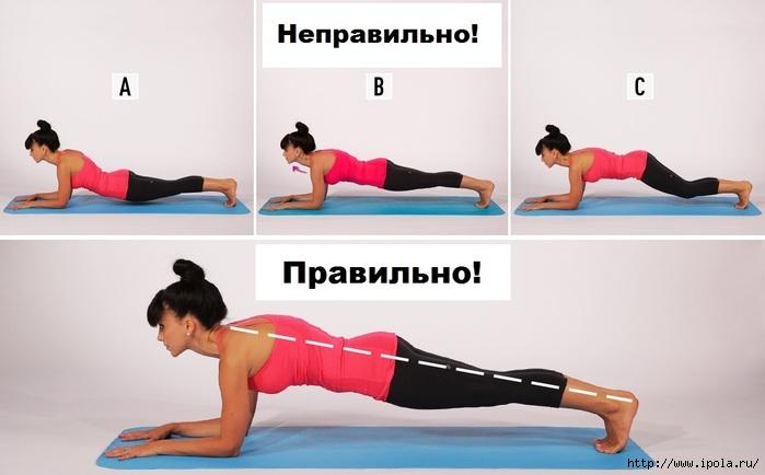 """alt=""""15-минутная тренировка мышц с помощью упражнения «планка».""""/2835299_plankapravilnayapoziciya (700x434, 121Kb)"""