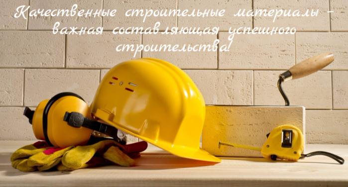"""alt=""""Качественные строительные материалы – важная составляющая успешного строительства!""""/2835299_Kachestvennie_stroitelnie_materiali__vajnaya_sostavlyaushaya_yspeshnogo_stroitelstva (700x376, 424Kb)"""