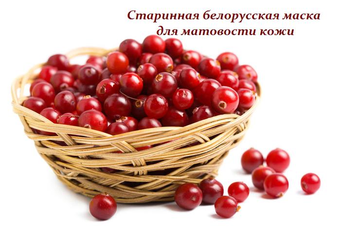 2749438_Starinnaya_belorysskaya_maska_dlya_matovosti_koji (700x474, 331Kb)