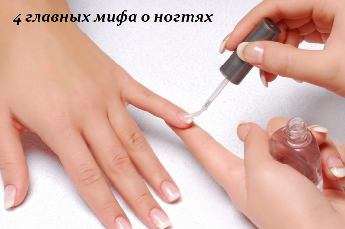 2749438_4_glavnih_mifa_o_nogtyah (700x465, 357Kb)