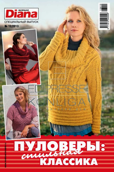 Маленькая Жиана. Спецвыпуск. Пуловеры, 12-2013 (1) (465x700, 396Kb)