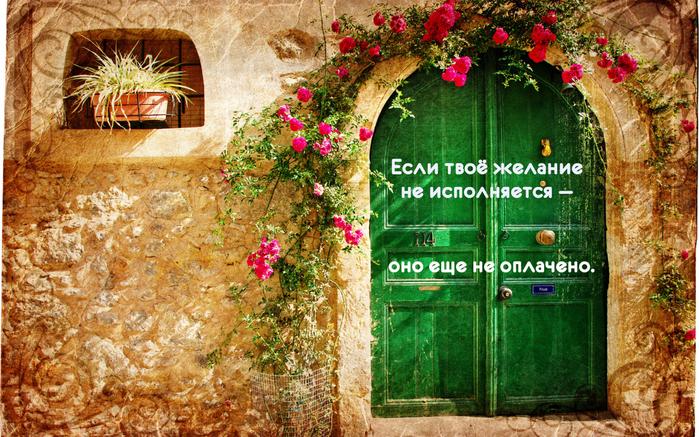 дверь-в-магазин-желанийготово (700x437, 606Kb)