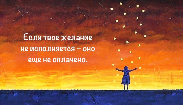 wish (698x400, 371Kb)