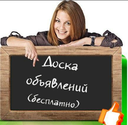 Бесплатная доска объявлений Москва