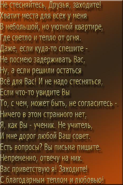 стихи (466x700, 185Kb)