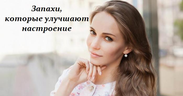 2749438_Zapahi_kotorie_ylychshaut_nastroenie (700x367, 253Kb)
