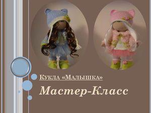 4391866_tekstilnaya_kykolka_mk (300x225, 10Kb)