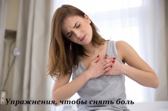 2749438_Yprajneniya_chtobi_snyat_bol (700x462, 308Kb)