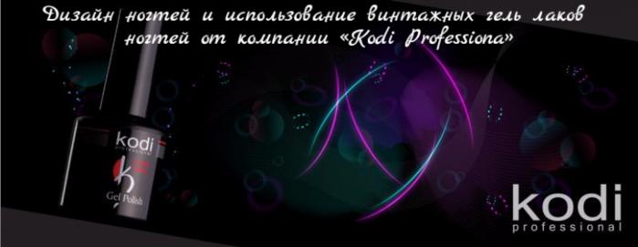 """alt=""""Дизайн ногтей и использование винтажных гель лаков  ногтей от компании «Kodi Professiona»""""/2835299_Dizain_nogtei_i_ispolzovanie_vintajnih_gel_lakov__nogtei_ot_kompanii_Kodi_Professiona (700x271, 173Kb)"""