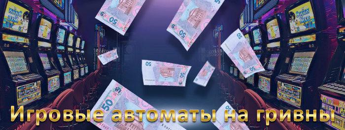 igrovie-avtomati-onlayn-na-dengi-ukraina-grivni