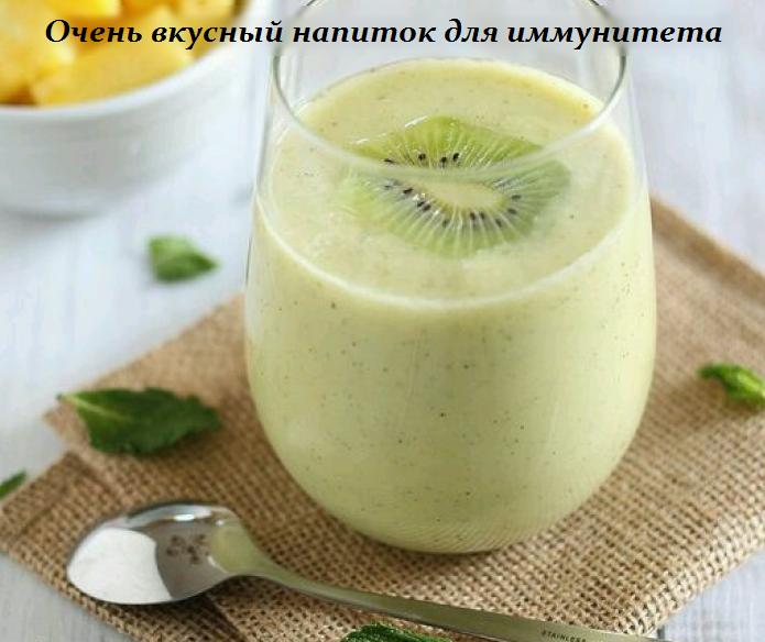 2749438_Ochen_vkysnii_napitok_dlya_immyniteta (695x584, 478Kb)