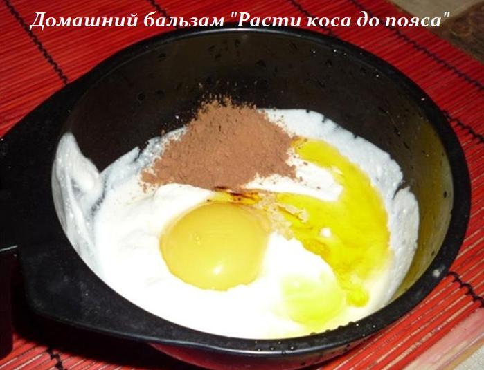 2749438_Domashnii_balzam_Rasti_kosa_do_poyasa (700x535, 458Kb)
