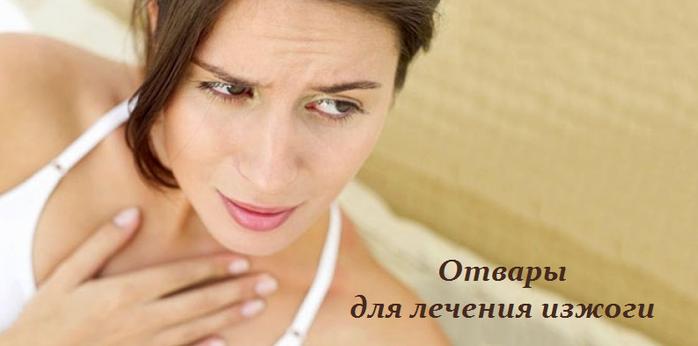 2749438_Otvari_dlya_lecheniya_izjogi (700x346, 273Kb)