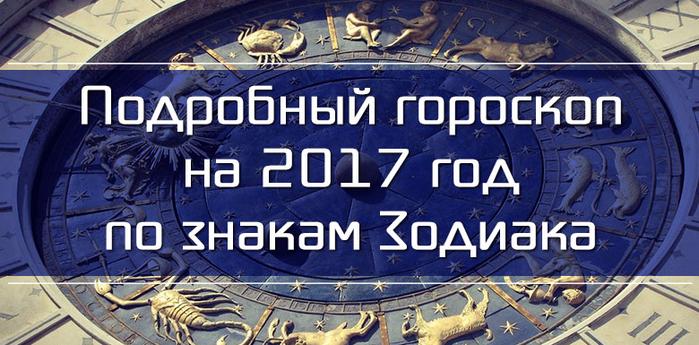 zodiac-2017-01-1 (700x345, 368Kb)