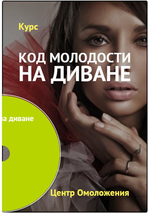 4687843_kod_molodosti_na_divane (490x700, 318Kb)
