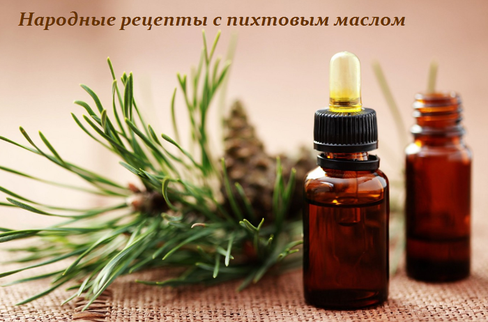 2749438_Narodnie_recepti_s_pihtovim_maslom (700x462, 425Kb)