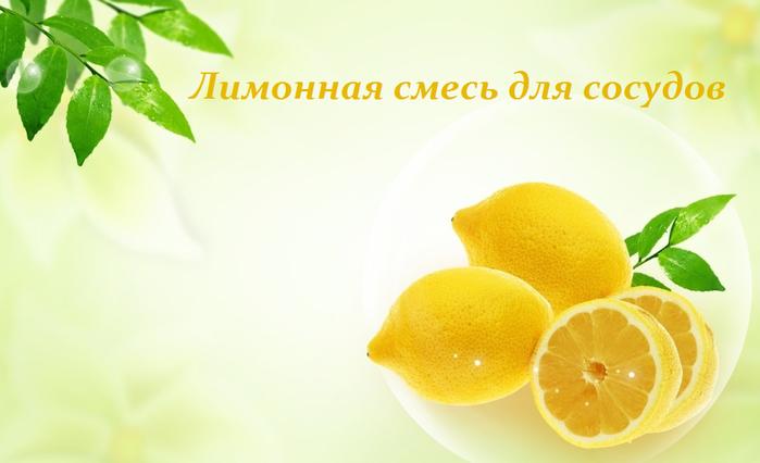 2749438_Limonnaya_smes_dlya_sosydov (700x426, 266Kb)