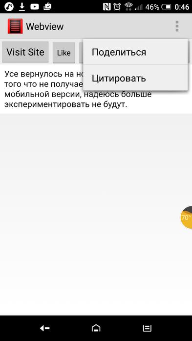 Screenshot_20170130-004645 (393x700, 53Kb)