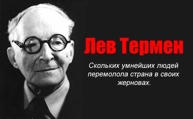 Lev_Sergeyevich_Termen (650x400, 37Kb)